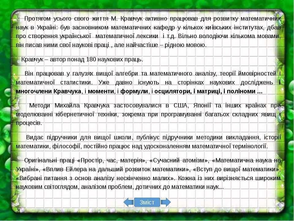 Основною ділянкою наукової роботи професора В. Левицького була теорія анал...