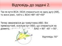 Відповідь до задачі 2. Так як кути ВСА і ВDA спираються на одну дугу (АВ), то...