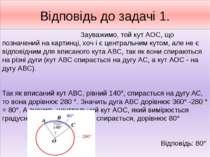 Відповідь до задачі 1. Зауважимо, той кут АОС, що позначений на картинці, хоч...