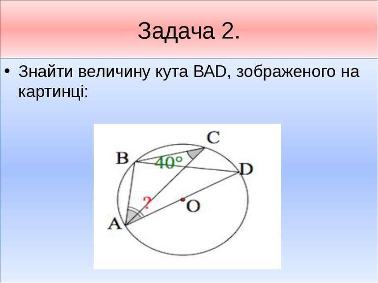 Задача 2. Знайти величину кута ВАD, зображеного на картинці: