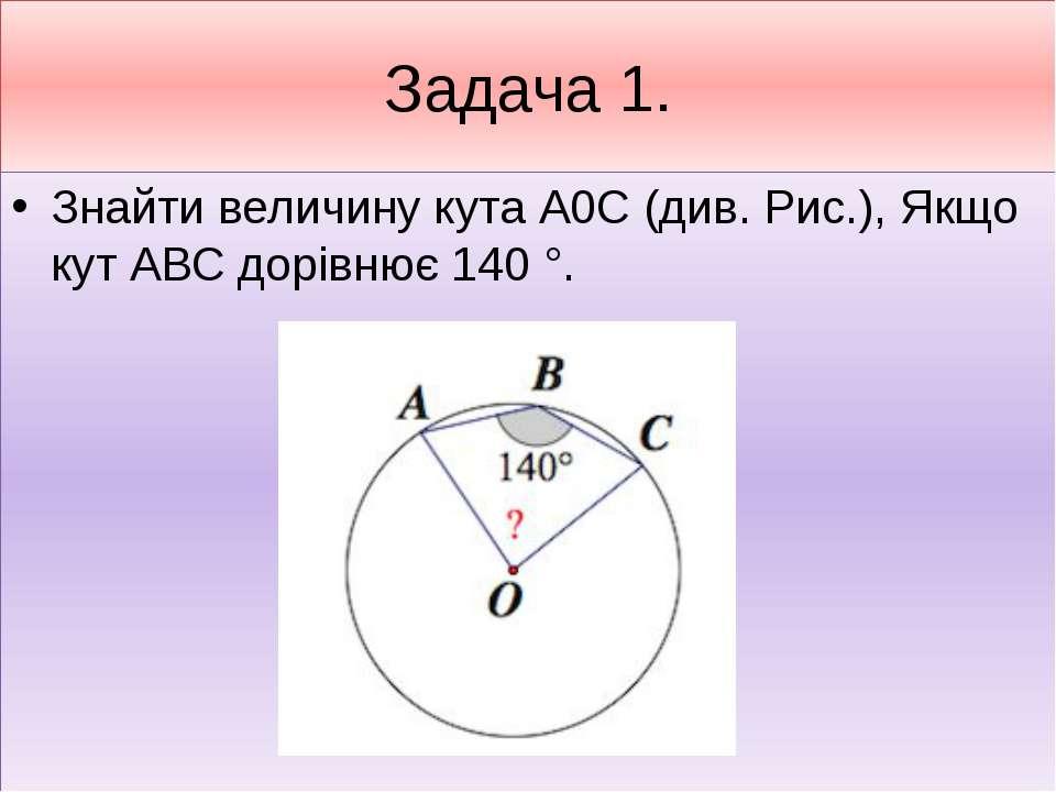 Задача 1. Знайти величину кута А0С (див. Рис.), Якщо кут АВС дорівнює 140 °.