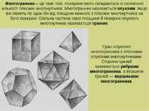Многогранник— це таке тіло, поверхня якого складається із скінченної кількост...