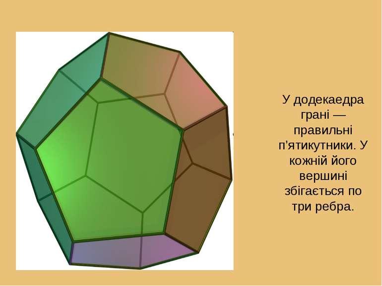 У додекаедра грані — правильні п'ятикутники. У кожній його вершині збігається...
