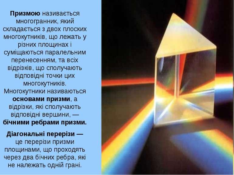 Призмою називається многогранник, який складається з двох плоских многокутник...