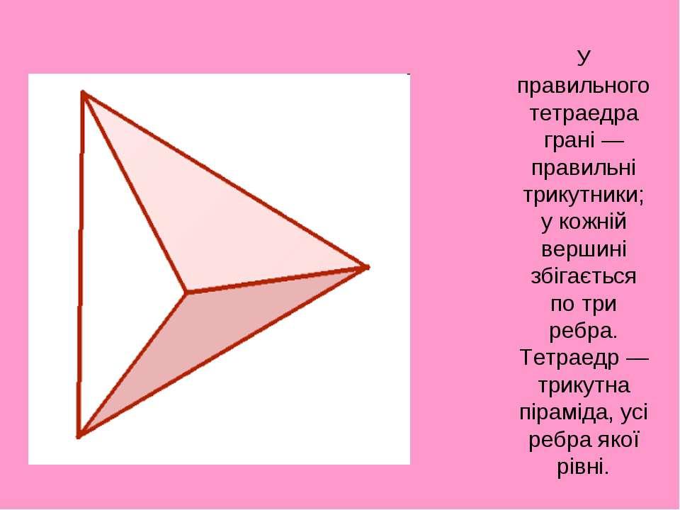 У правильного тетраедра грані — правильні трикутники; у кожній вершині збігає...