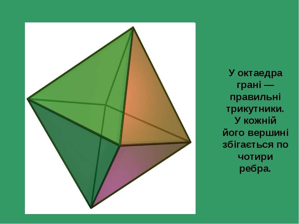 У октаедра грані — правильні трикутники. У кожній його вершині збігається по ...