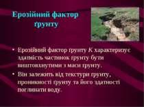 Ерозійний фактор ґрунту Ерозійний фактор ґрунту К характеризує здатність част...