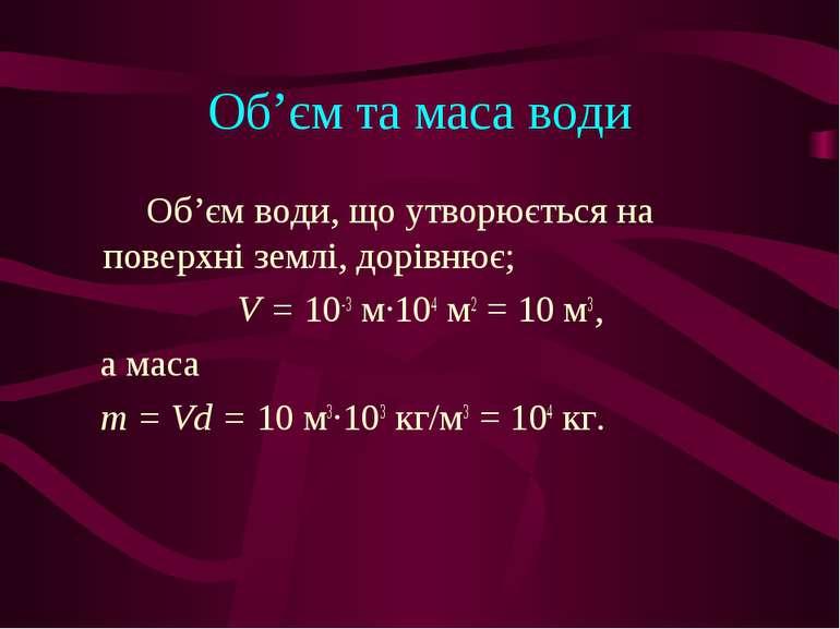 Об'єм та маса води Об'єм води, що утворюється на поверхні землі, дорівнює; V ...