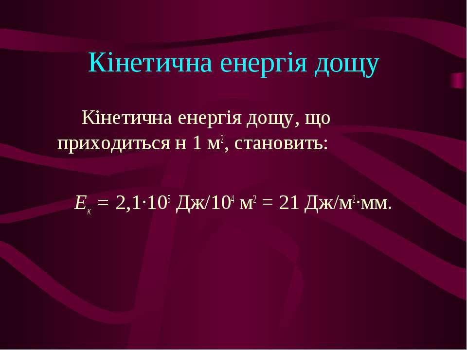 Кінетична енергія дощу Кінетична енергія дощу, що приходиться н 1 м2, станови...