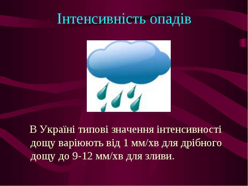 Інтенсивність опадів В Україні типові значення інтенсивності дощу варіюють ві...