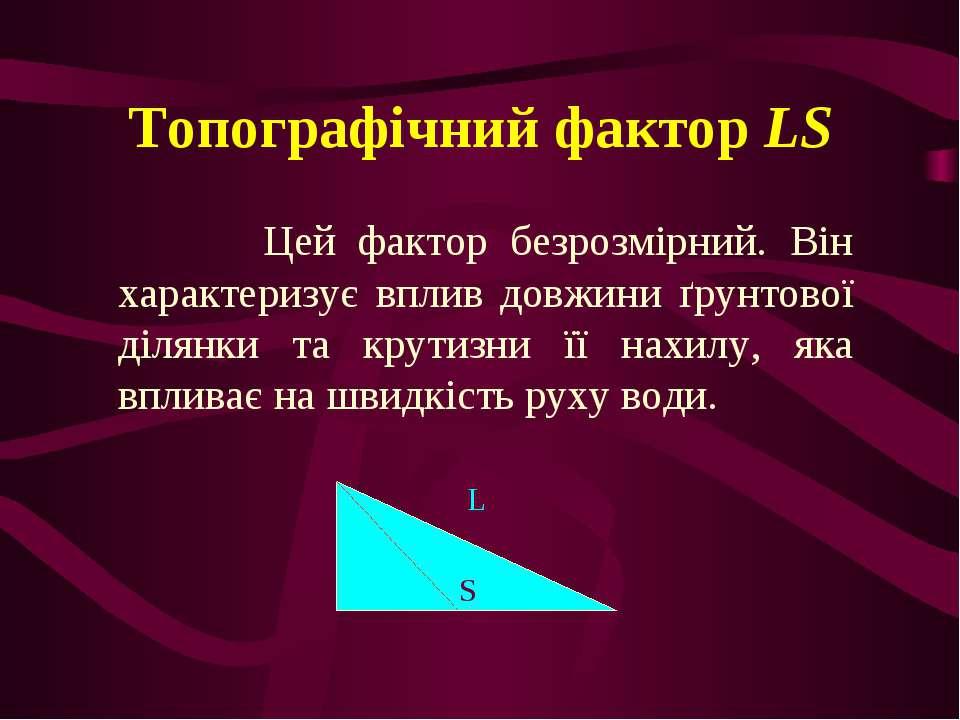 Топографічний фактор LS Цей фактор безрозмірний. Він характеризує вплив довжи...