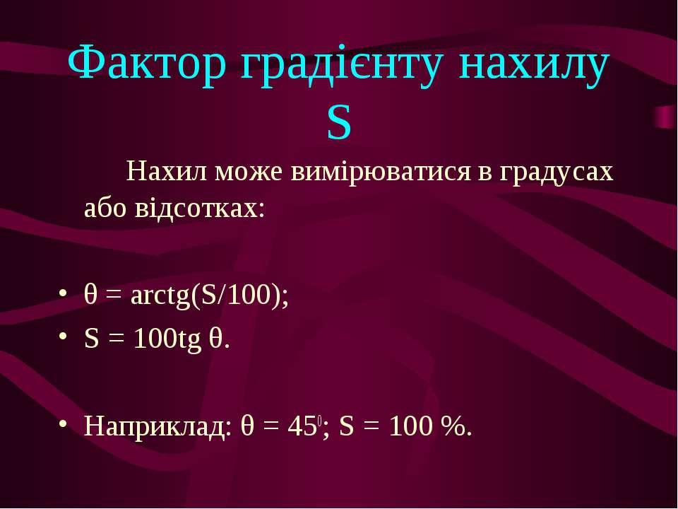 Фактор градієнту нахилу S Нахил може вимірюватися в градусах або відсотках: θ...