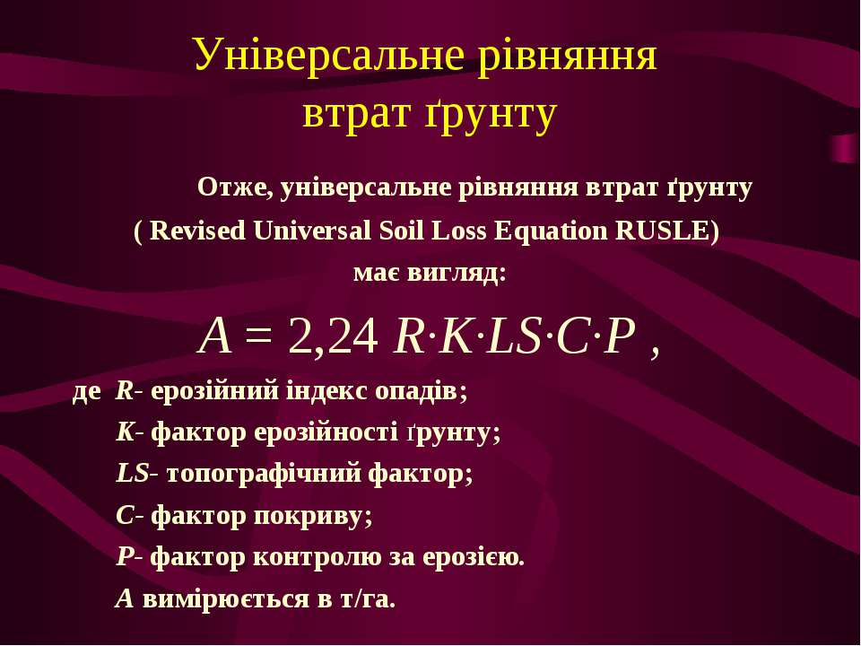 Універсальне рівняння втрат ґрунту Отже, універсальне рівняння втрат ґрунту (...