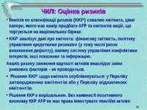 Комісія по класифікації ризиків (ККР) схвалює емітента, цінні папери, якого м...
