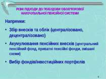 Напрямки: Збір внесків та облік (централізовано, децентралізовано) Акумулюван...