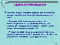 Рішення Урядів окремих держав про зменшення розміру адміністративних видатків...