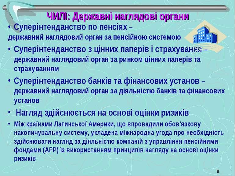 Суперінтенданство по пенсіях – державний наглядовий орган за пенсійною систем...
