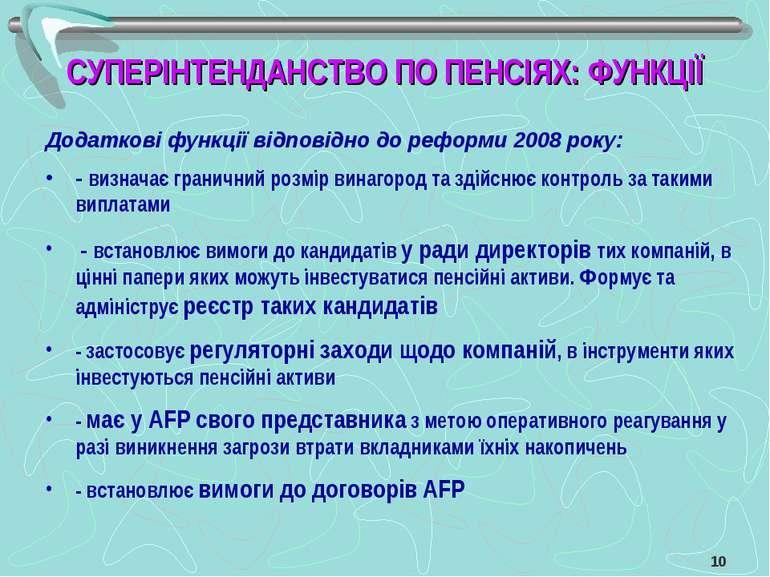 Додаткові функції відповідно до реформи 2008 року: - визначає граничний розмі...