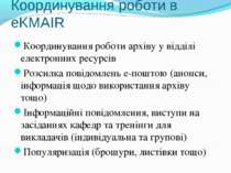 Координування роботи в eKMAIR Координування роботи архіву у відділі електронн...