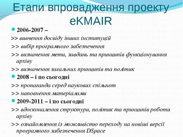 Етапи впровадження проекту eKMAIR 2006-2007 – >> вивчення досвіду інших інсти...