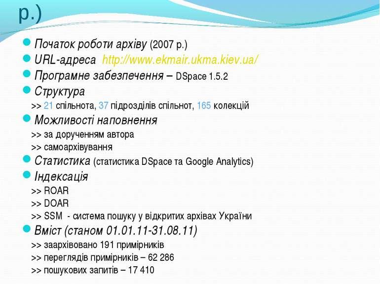 Основні відомості про архів (2011 р.) Початок роботи архіву (2007 р.) URL-адр...
