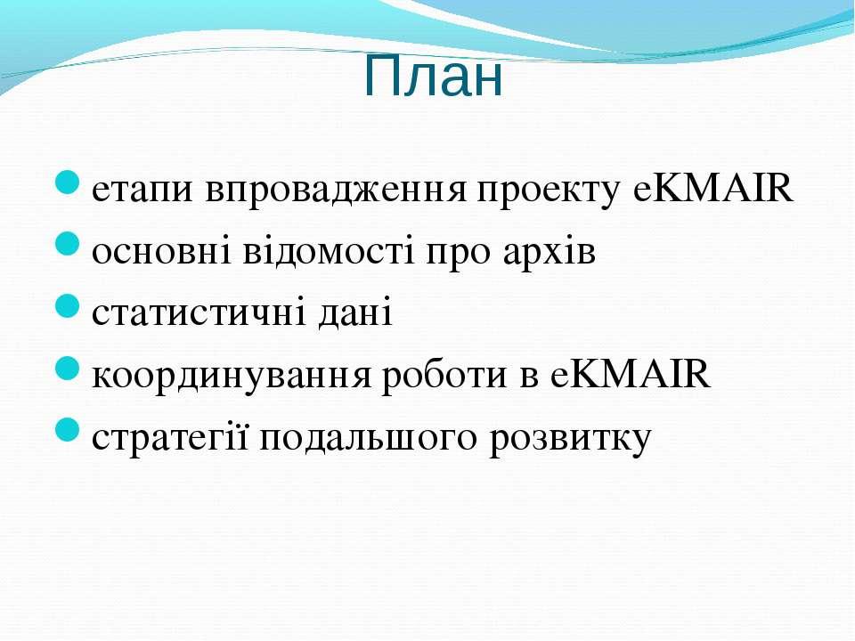 План етапи впровадження проекту eKMAIR основні відомості про архів статистичн...
