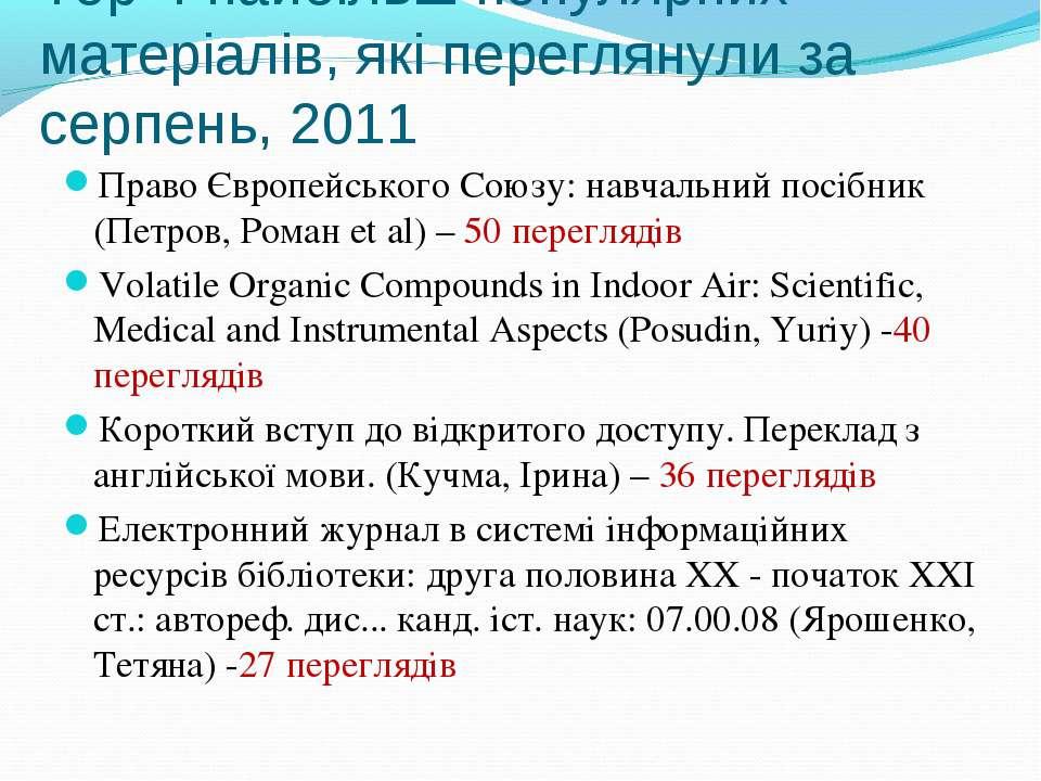 Top-4 найбільш популярних матеріалів, які переглянули за серпень, 2011 Право ...