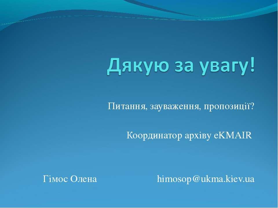 Питання, зауваження, пропозиції? Координатор архіву eKMAIR Гімос Олена himoso...