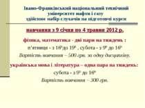 Івано-Франківський національний технічний університет нафти і газу здійснює н...