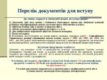 Перелік документів для вступу До заяви, поданої в паперовій формі, вступник д...