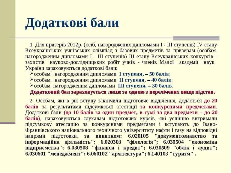 Додаткові бали 1. Для призерів 2012р. (осіб, нагороджених дипломами I - III с...