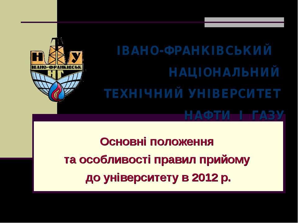 Основні положення та особливості правил прийому до університету в 2012 р. ІВА...