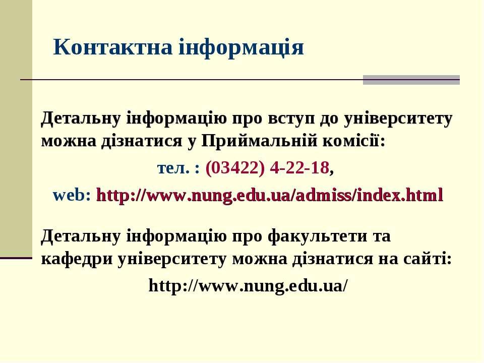 Контактна інформація Детальну інформацію про вступ до університету можна дізн...