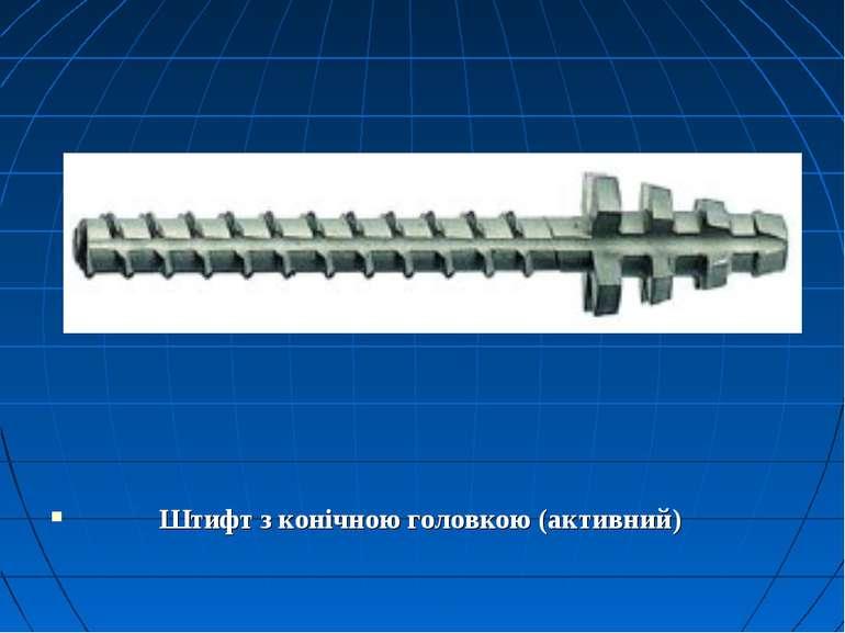 Штифт з конічною головкою (активний)