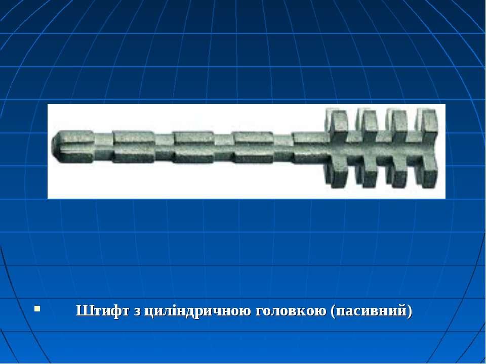 Штифт з циліндричною головкою (пасивний)