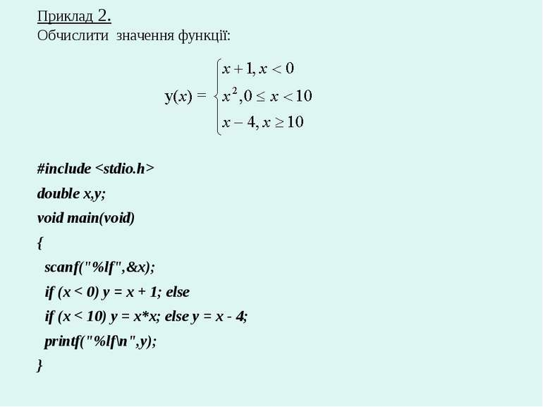 Приклад 2. Обчислити значення функції: #include double x,y; void main(void) {...