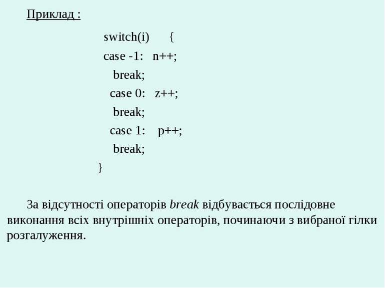 Приклад : switch(i) {       case -1:   n++;       break;       case 0:   z++;...