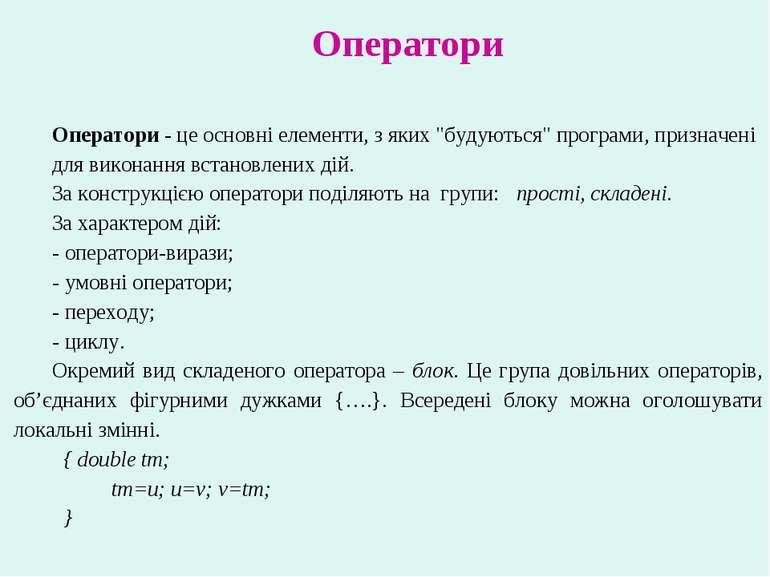 """Оператори Оператори - це основні елементи, з яких """"будуються"""" програми, призн..."""