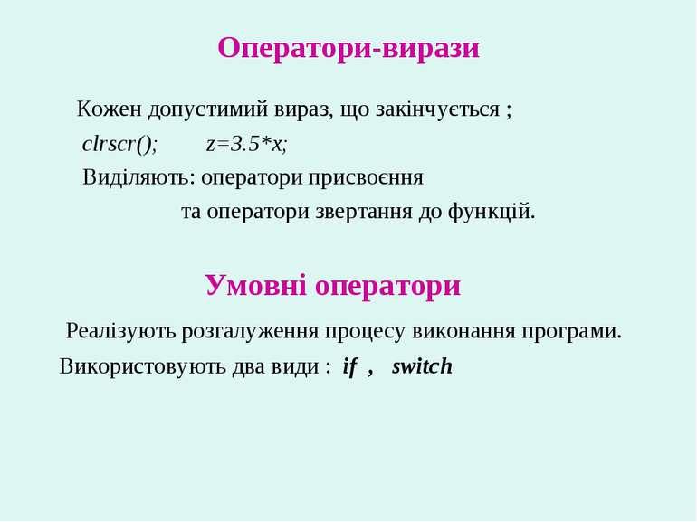 Оператори-вирази Кожен допустимий вираз, що закінчується ; clrscr(); z=3.5*x;...