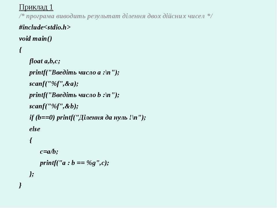 Приклад 1 /* програма виводить результат ділення двох дійсних чисел */ #inclu...