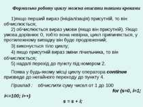Формально роботу циклу можна описати такими кроками 1)якщо перший вираз (ініц...