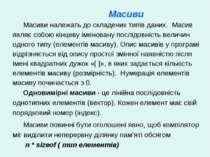 Масиви Масиви належать до складених типів даних. Масив являє собою кінцеву ім...