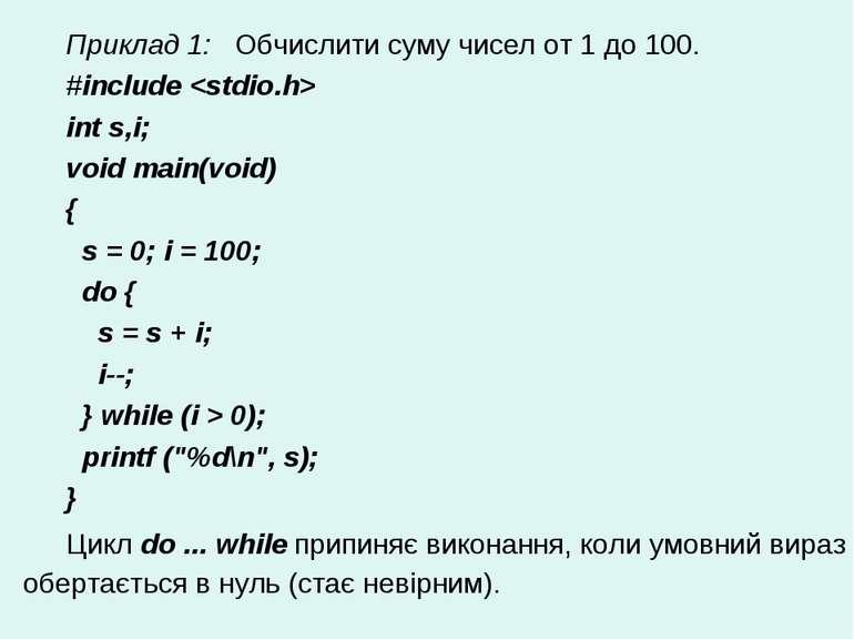 Приклад 1: Обчислити суму чисел от 1 до 100. #include int s,i; void main(void...