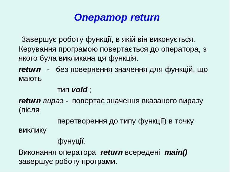 Оператор return Завершує роботу функції, в якій він виконується. Керування пр...