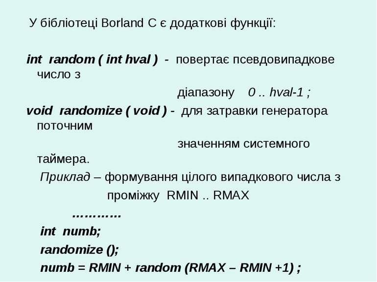 У бібліотеці Borland C є додаткові функції: int random ( int hval ) - поверта...