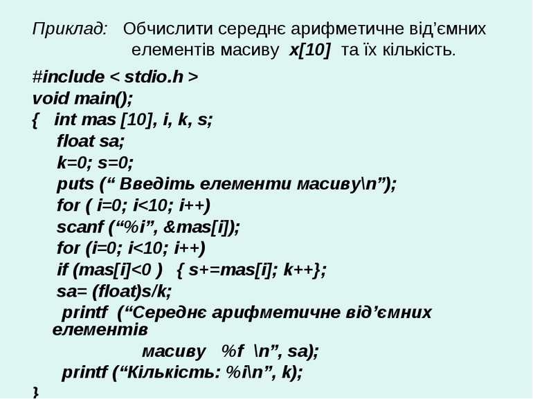 Приклад: Обчислити середнє арифметичне від'ємних елементів масиву х[10] та їх...