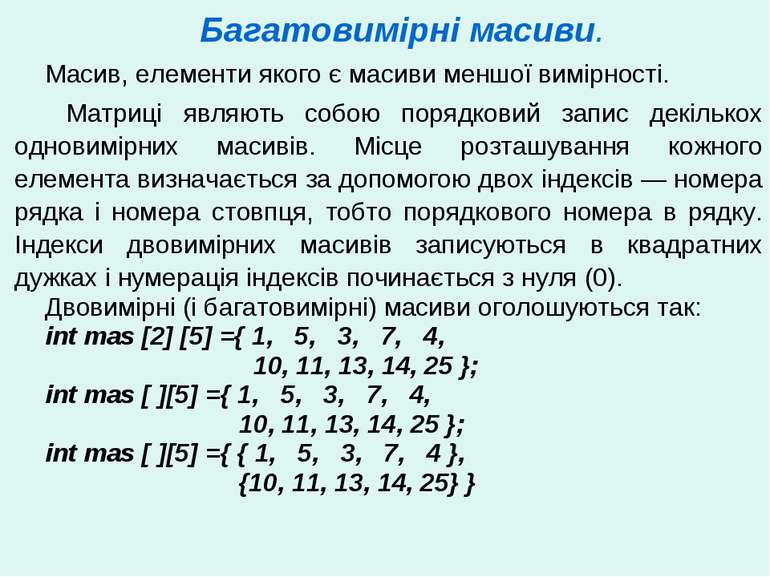 Багатовимірні масиви. Масив, елементи якого є масиви меншої вимірності. Матри...