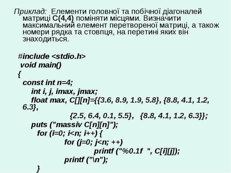 Приклад: Елементи головної та побічної діагоналей матриці С(4,4) поміняти міс...