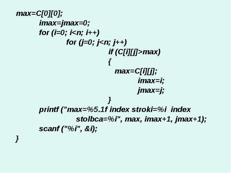 max=C[0][0]; imax=jmax=0; for (i=0; i