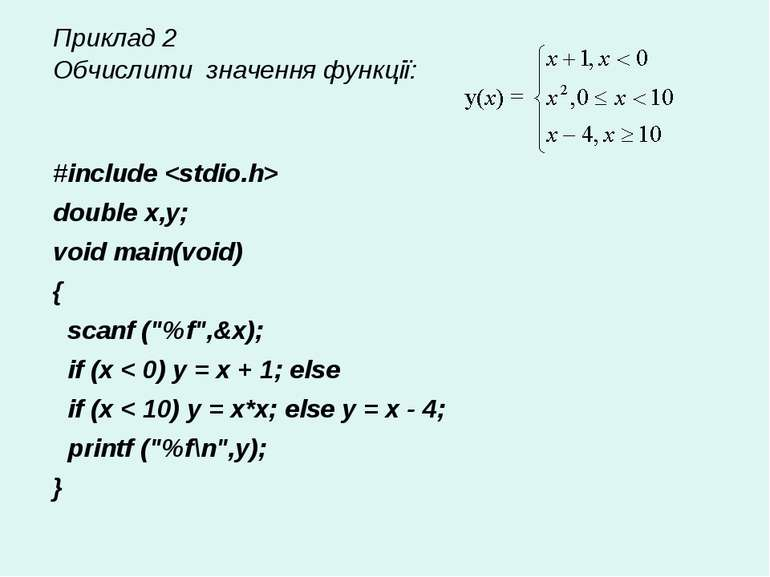 Приклад 2 Обчислити значення функції: #include double x,y; void main(void) { ...